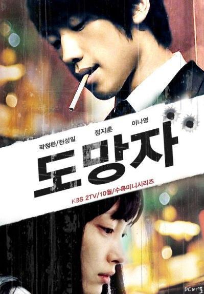Fugitive : Plan B (Drama – 2010)