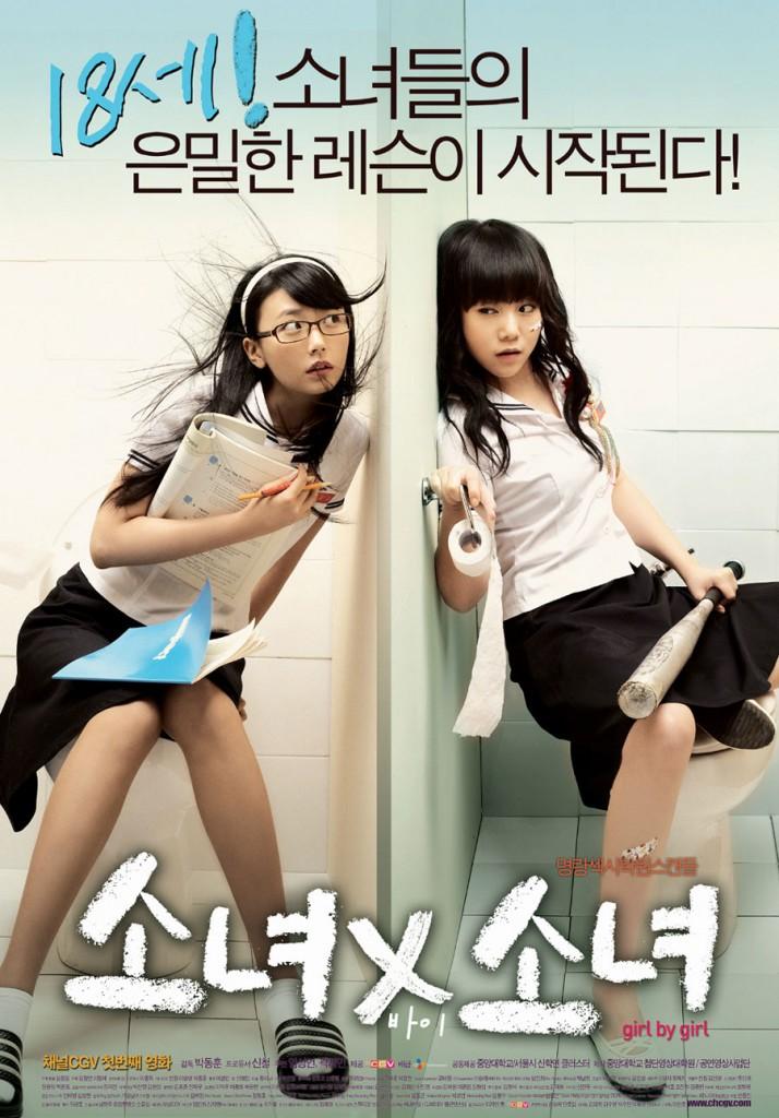 Girl by Girl (Movie – 2007)