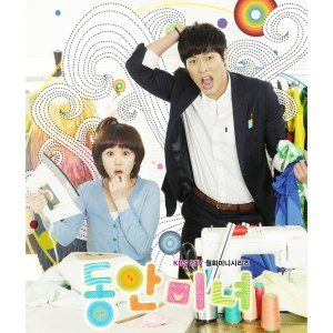 Download Baby faced Beauty OST