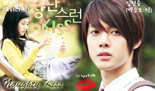 Drama Korea Naughty Kiss (Playful Kiss)
